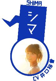 シマ CV 井口裕香