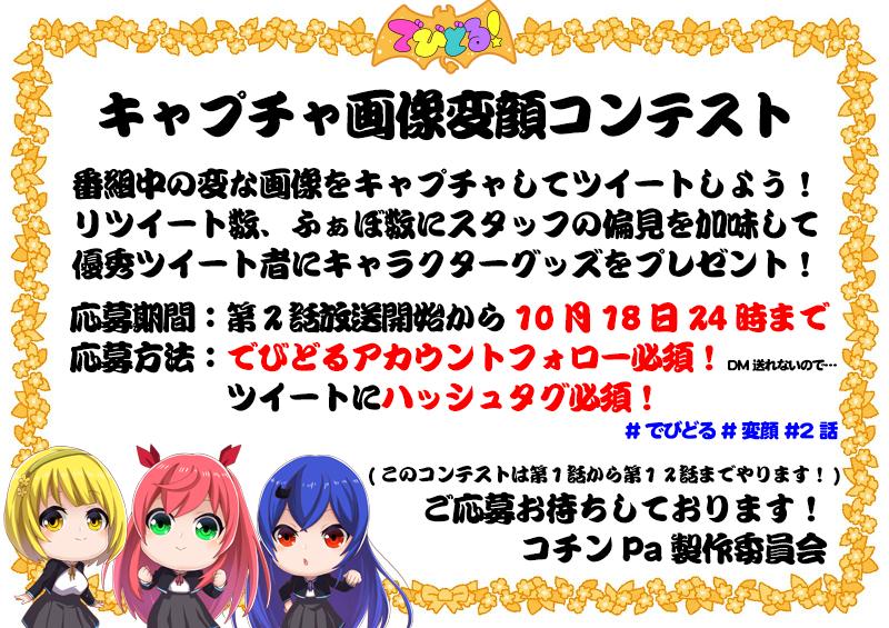 変顔コンテスト02