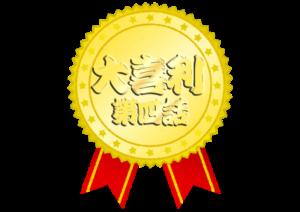 大喜利コンテスト04優秀賞