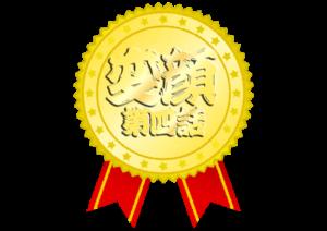 変顔コンテスト04優秀賞