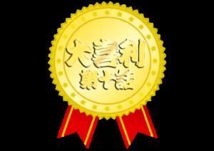 大喜利コンテスト10優秀賞