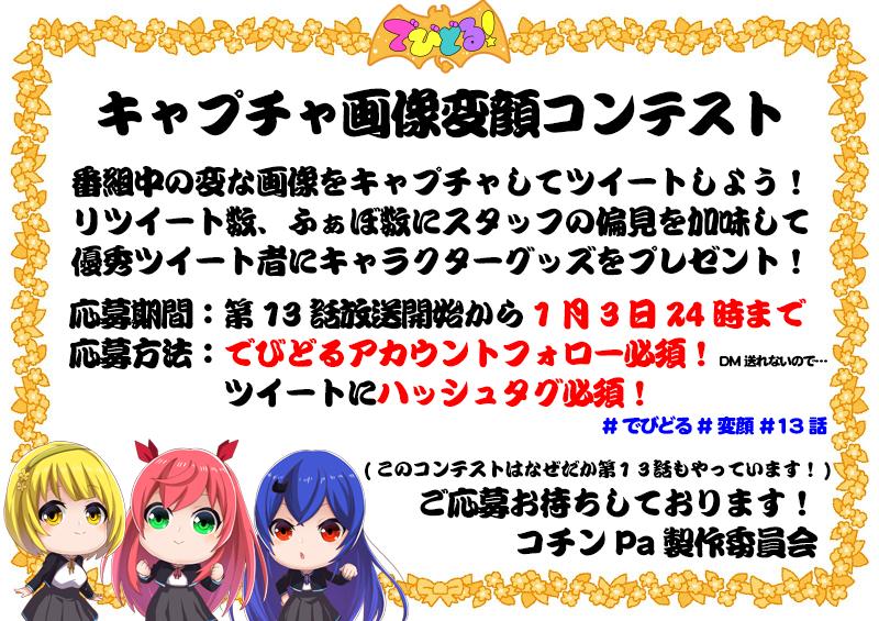 変顔コンテスト13