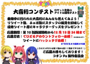 大喜利コンテスト10