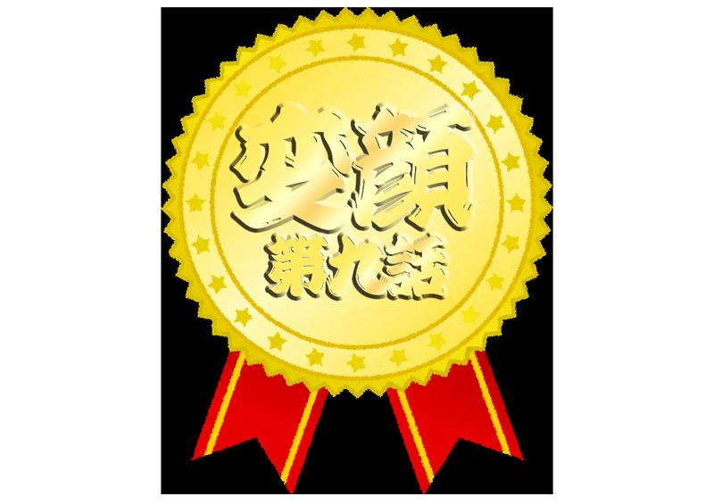 変顔コンテスト09優秀賞