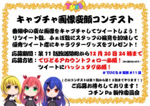 変顔コンテスト11