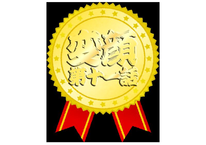 変顔コンテスト11優秀賞