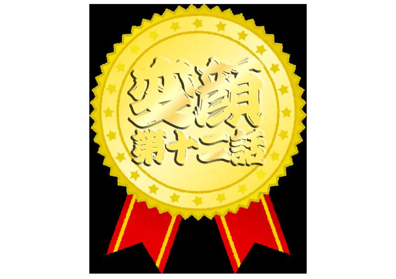 変顔コンテスト12優秀賞